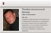 Кредитный брокер архангельск